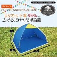 UVカットポップアップサンシェードテント