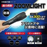 強力照射 ズームライト