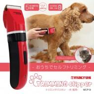 トリミングバリカン -犬・猫用-