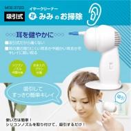 耳のお掃除