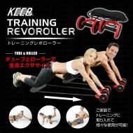 トレーニングレボローラー