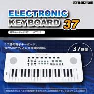 電子キーボード37