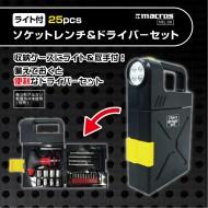 ライト付25pcs ソケットレンチ&ドライバーセット