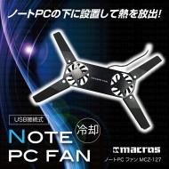 USB接続式 ノートPCファン