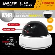 セキュモア -ドーム型ダミーカメラ-