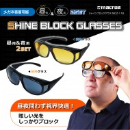 メガネ装着可能 昼用&夜用 2SET シャインブロックグラス
