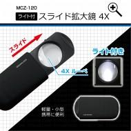 ライト付 スライド拡大鏡4X