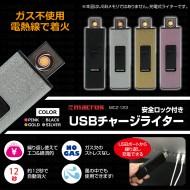 安全ロック付 USBチャージライター