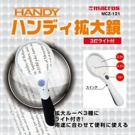 ハンディ拡大鏡 3灯ライト付