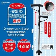シッカリ -安定杖- らくらく散歩