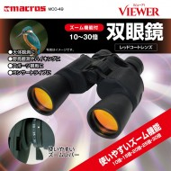 ビューア ズーム機能付 10~30倍 双眼鏡