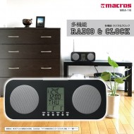 多機能 ラジオ&クロック