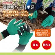 園芸用ツメ付手袋