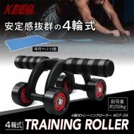 4輪式トレーニングローラー