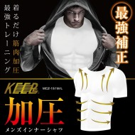 加圧メンズインナーシャツ -ホワイト-