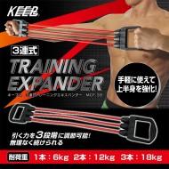 3連式トレーニングエキスパンダー