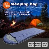 耐冷-10℃ スリーピングバッグ
