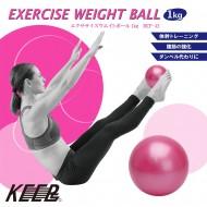 エクササイズウエイトボール 1kg