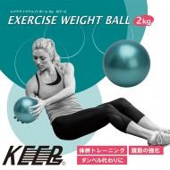エクササイズウエイトボール 2kg
