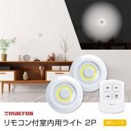 リモコン付室内用ライト 2P