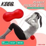ピーナッツ型エクササイズボール