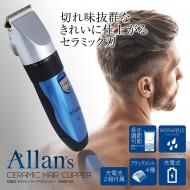 充電式 セラミックヘアクリッパー