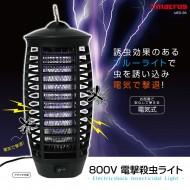 800V 電撃殺虫ライト