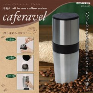 手動式 オールインコーヒーメーカー カフェラベル