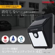 ソーラー充電式 センサーセキュリティライト 4灯