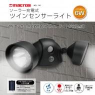 ソーラー充電式 ツインセンサーライト6W