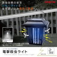 ソーラー&USB充電式 電撃殺虫ライト