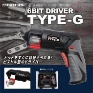 6ビットドライバー タイプG