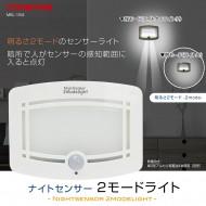 ナイトセンサー2モードライト