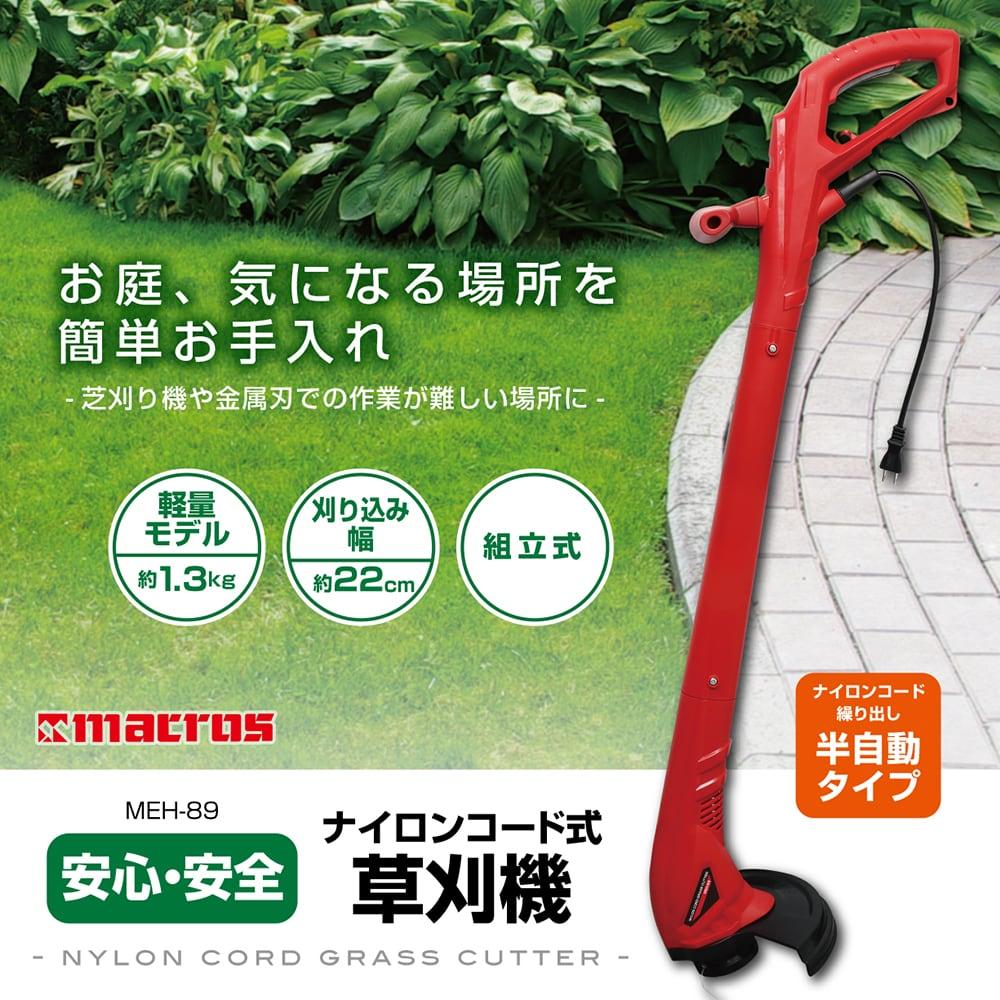 草刈 機 ナイロン カッター