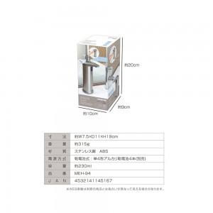 sensor_soap_dispenser4