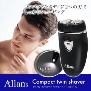 compact_twin_shaver_light1