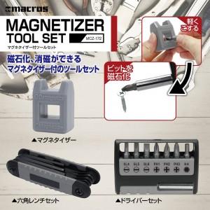 magnetizer_tool_set1