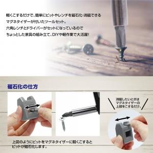 magnetizer_tool_set2