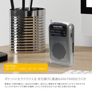 amfm_pocket_radio2