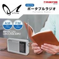AM/FM ポータブルラジオ