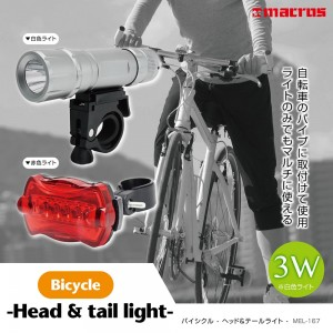 bicycle_head_tail_light1