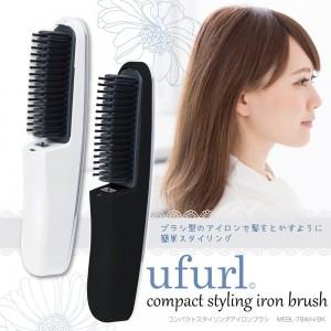 compact_styling_iron_brush1