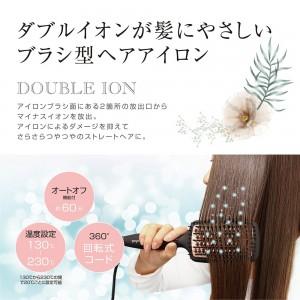 double_ionic_ironing_brush2
