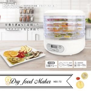 dry_food_maker1