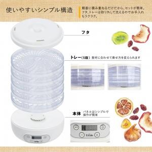 dry_food_maker3