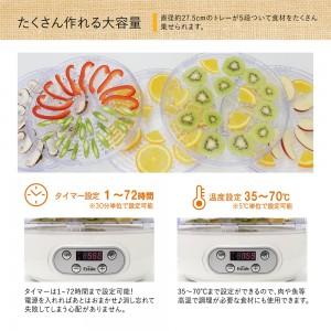 dry_food_maker4