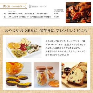 dry_food_maker6