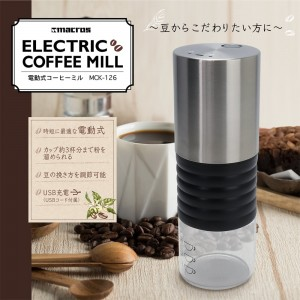 electric_coffee_mill1