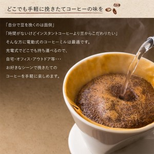 electric_coffee_mill2