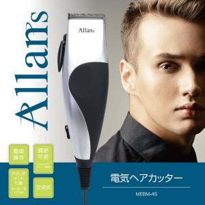 electric_hair_cutter1